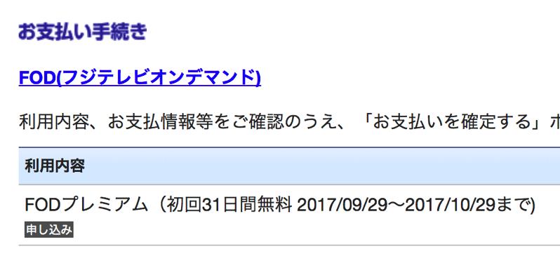 スクリーンショット 2017 09 29 10 56 47