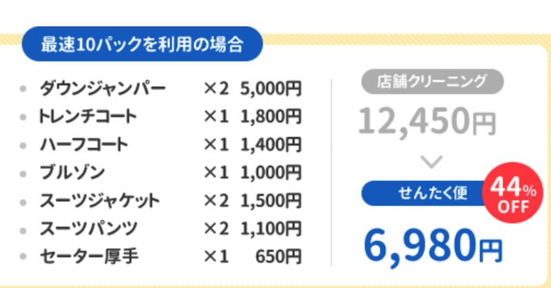 スクリーンショット 2019-01-08 20.49.22
