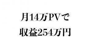 【ブログ】「月14万PVで収益254.2万円」「月25.6万PVで収益191万円」の事例(稼ぎ方、記事の種類)を公開しました
