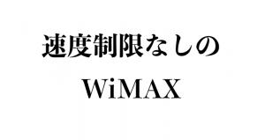「Broad WiMAX」で契約更新のタイミングで機種変更する方法(変更代金はタダ、事務手数料は3000円かかる)