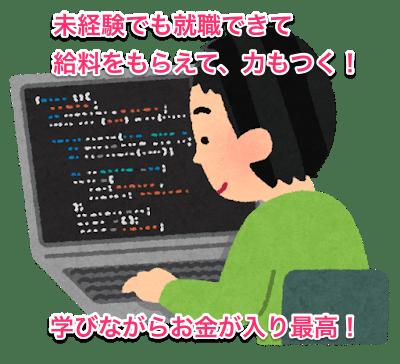 まず働けばプログラミングできるようになる