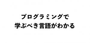 【感想&評判】侍エンジニア塾のプログラミング無料体験談!2chの悪評「うざい、悪い、高い」も検証