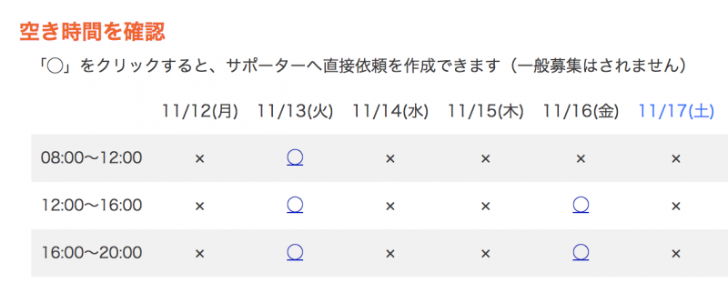 スクリーンショット 2018-11-13 15.16.37
