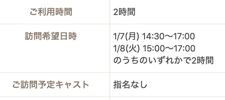 スクリーンショット 2019-01-05 14.28.29