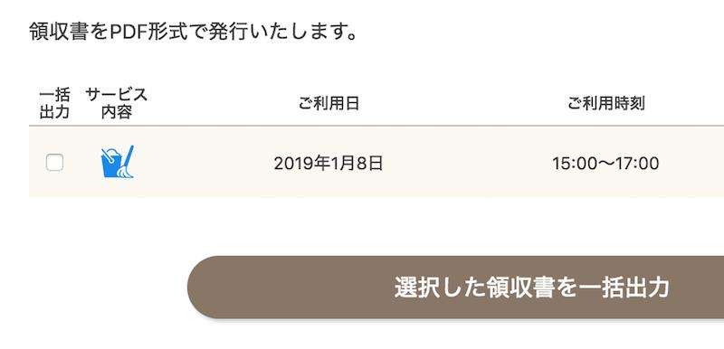 スクリーンショット 2019-01-09 8.11.27