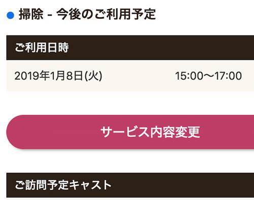 スクリーンショット 2019-01-05 14.35.26