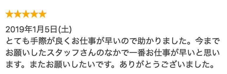 スクリーンショット 2019-01-05 14.34.59