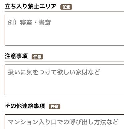スクリーンショット 2019-01-05 14.26.02