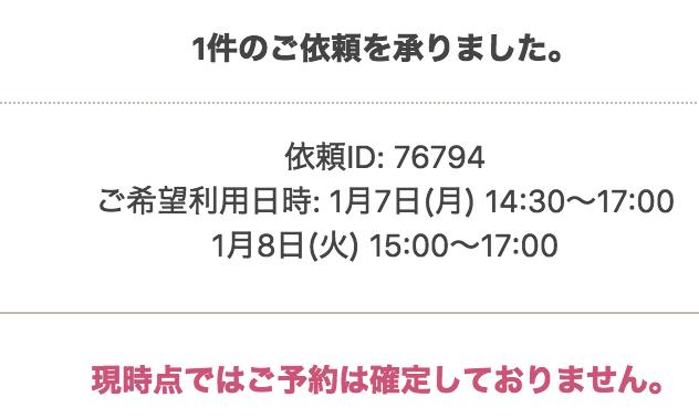 スクリーンショット 2019-01-05 14.31.12