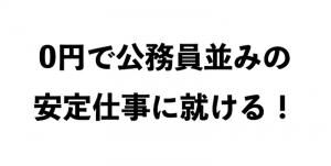 スクリーンショット 2019-02-08 14.43.36