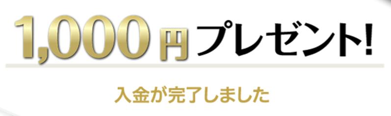 fxサイトキャンペーンで1000円もらえた