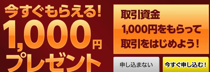 マネーパートナーズで1000円もらえる