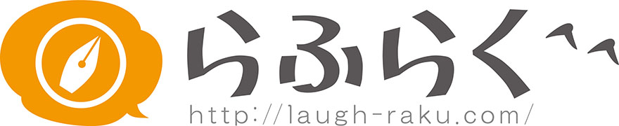 らふらく^^ ~ブログで飯を食う~