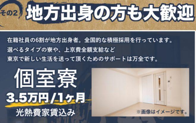 上京者向けの寮