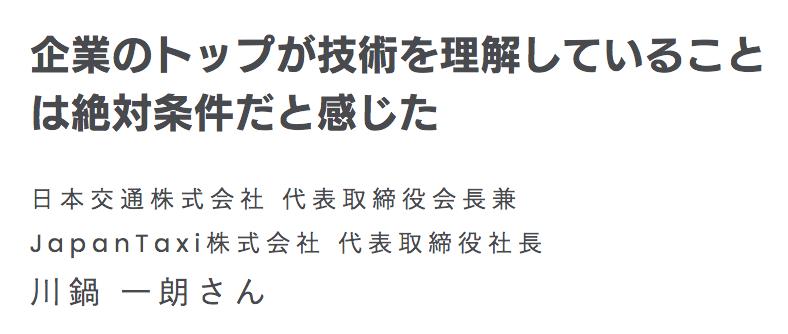 ジャパンタクシー社長