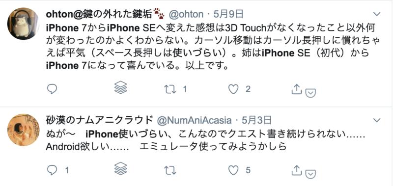iphoneの感想