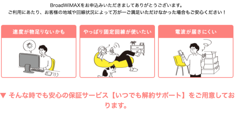 broad wimaxの解約サポート