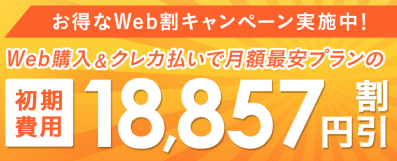wimax初期費用キャンペーン