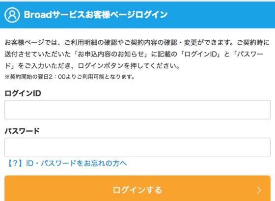 wimaxログインページ
