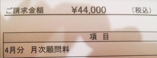 税理士の顧問料