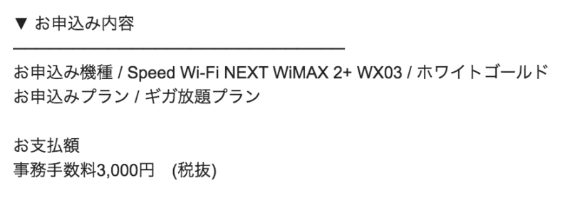 broad wimaxで機種変更