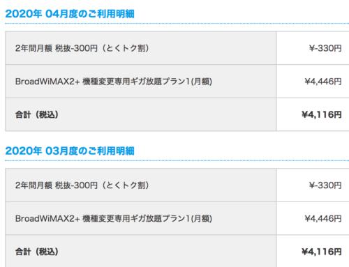 wimaxの2020年料金