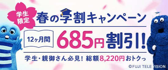 wimaxの学割